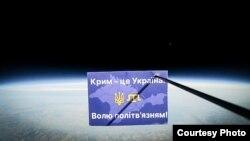 Стратостат із національною символікою та гаслами «Крим – це Україна» і «Свободу політв'язням»