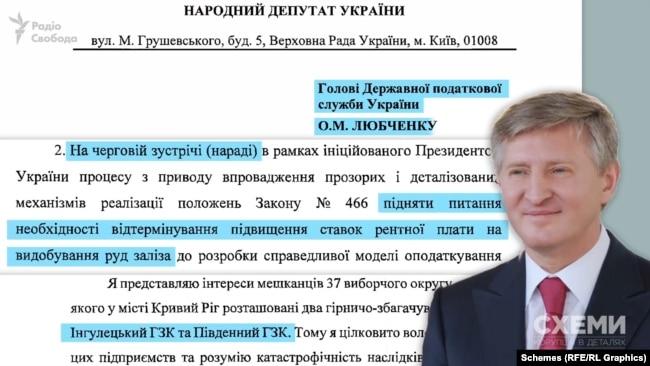 У листі депутат згадував про Інгулецький і Південний гірничо-збагачувальний комбінати. Бенефіціарний власник обох – Рінат Ахметов