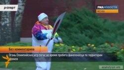 Սոչիի օլիմպիական կրակը մարեց Շավարշ Կարապետյանի ձեռքում