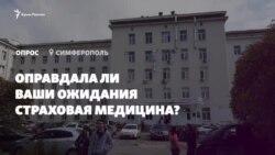 Опрос в Крыму: оправдала ли ваши надежды страховая медицина? (видео)