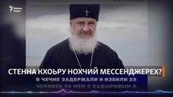 Кадыровх тардина сурт бахьанехь лецнарш.