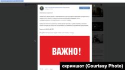 """Памятка в группе округа """"Петровский"""""""