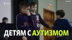 Киносеансы для детей с аутизмом в Казани