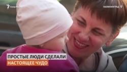 После отказа властей, обычные люди спасли маленькую жительницу Калининграда со смертельным диагнозом