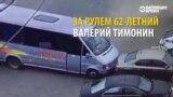 Водитель маршрутки пытается остановить убийцу, а тот в него стреляет