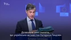 ЕС призывает украинскую власть расследовать убийство Гандзюк (видео)