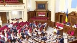 На ТСК щодо офшорів Порошенка у Верховній Раді не вистачило голосів (відео)