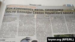 «Комсомольская правда. Крым» о лебяжьих островах
