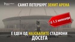 Еден од најскапите стадиони во светот