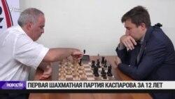 Первая шахматная партия Каспарова за 12 лет