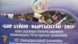 """""""Бир дүйнө - Кыргызстан"""" фестивалы башталды"""