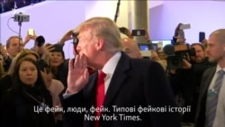 Трамп назвав фейком заяву щодо його тиску на спецпрокурора США Мюллера (відео)