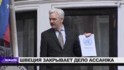 Швеция закрывает дело Джулиана Ассанжа