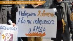 У Києві вимагали відновити «Жовтень»
