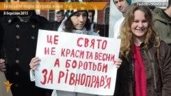 У Києві пройшов музичний марш до дня боротьби за права жінок