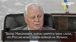 """Кравчук: Ельцин повертел пальцем у виска и сказал: """"Вы что? Война?! Россия против Украины?"""""""