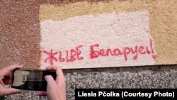 Лёзунг «Жыве Беларусь» на сьцяне