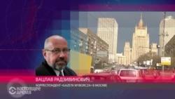 """Радзивинович: """"Мне приказали, чтобы я в течение 30 дней покинул Россию"""""""
