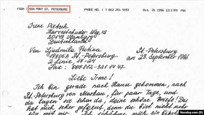 Письмо Людмилы Путиной подруге, отправленное из