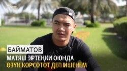 Байматов: Матяш эртеңки оюнда өзүн көрсөтөт