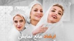 دولت ایران جلوی اکران فیلم «ارادتمند؛ نازنین، بهاره، تینا» را در کانادا گرفت