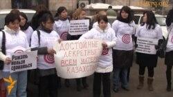Акция беременных женщин в Алматы