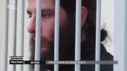 Сповідь засудженого бразильця з «ДНР»: «Я втомився воювати» (відео)