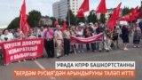 Уфада КПРФ митингы узды