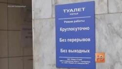 Уральская пенсионерка борется за туалетные права пассасажиров