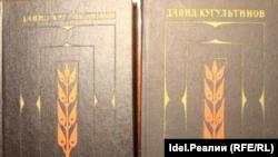 Собрание сочинений Давида Кугультинова (1922-2006)