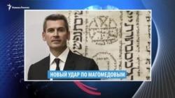 """Главные новости на """"Кавказ.Реалии"""". 17 мая"""
