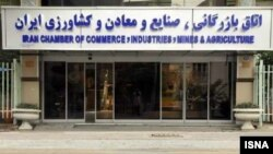 -- Iran chamber of commerce, industries, mining, and agriculture, undated.