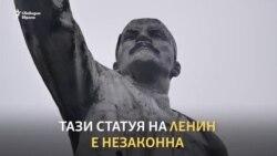 Сбогом, Ленин! Да, ама не
