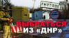 Як живуть люди біля пунктів пропуску в «ДНР»? Ексклюзив