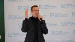 Фрагмент выступления Навального в Санкт-Петербурге