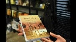 كتاب عراقي يؤرخ للجمال
