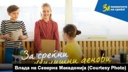 """Кампањата """"За моментите на среќа – Вакцинирај се!"""""""