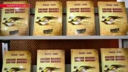 Президент Таджикистана написал новую книгу – о внешней политике страны