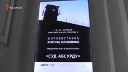 У Києві презентували фотовиставку «Суд абсурду» (відео)