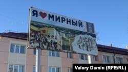 Город Мирный, Архангельская область