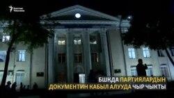 «Кыргызстан» партиясын каттоодо чыр чыкты