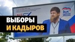 """В Чечне оставили баннеры только с кандидатами от """"Единой России"""""""