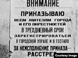Объявление времен оккупации