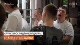 В Сибирском театре играют актёры с синдромом Дауна