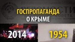 Госпропаганда о Крыме: 1954 и 2014