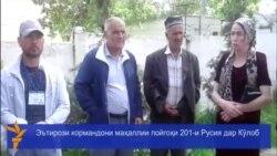 Эътирози кормандони маҳаллии пойгоҳи 201-и Русия дар Кӯлоб