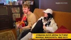 «Бекстріт бойз», Біллі Айліш та Віктор Павлік. Музиканти грають онлайн-концерти на карантині – відео