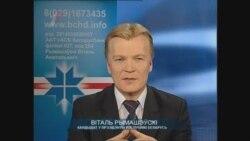 Выступ Віталя Рымашэўскага 29.11.2010 ч.2
