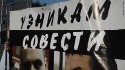 """Акция в защиту """"узников Болотной"""""""