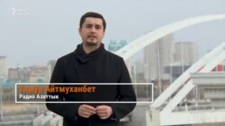 «Азаттык: итоги недели»: статус беженцев жертвам политических лагерей